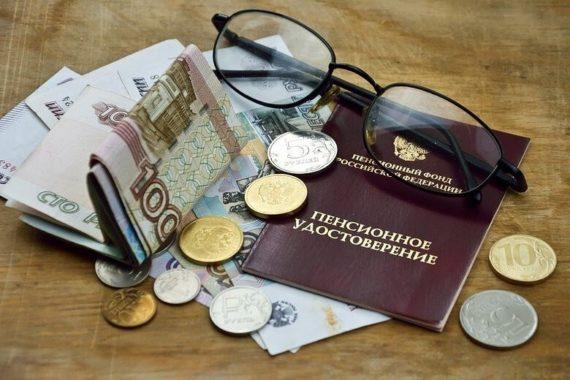 Пенсионное обеспечение