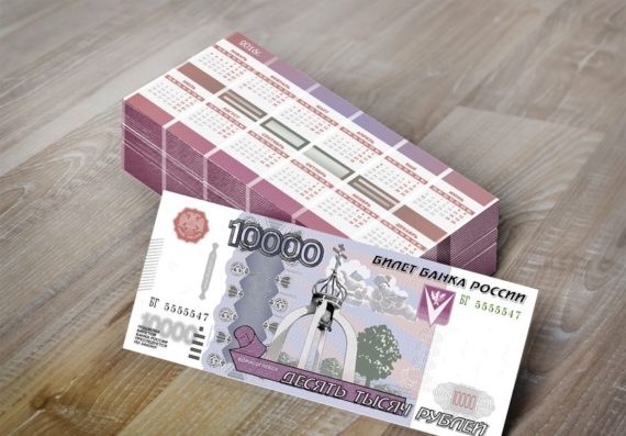 купюра 10000 рублей