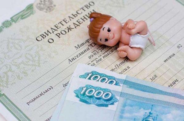 Единовременная выплата при рождении ребенка в 2020 году в Москве