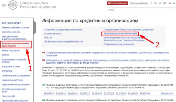 sajt centrobanka