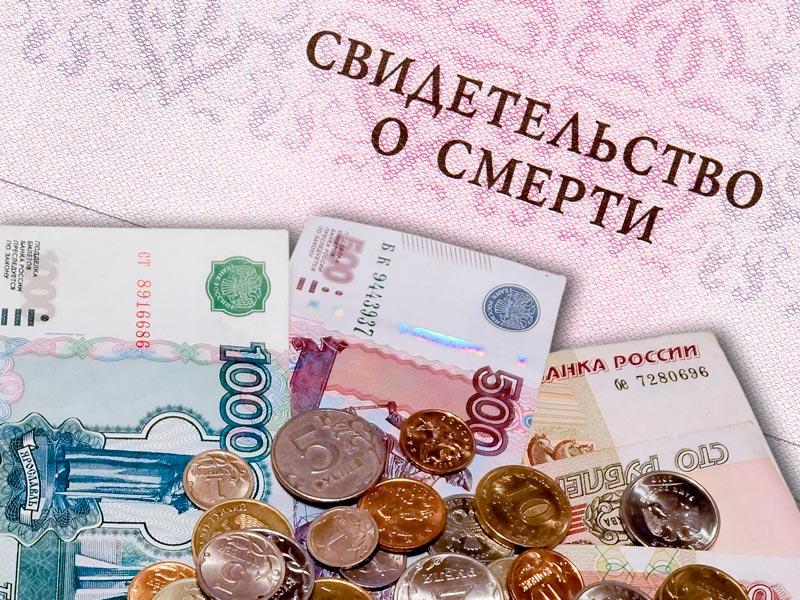 Какая положена пенсия по потере кормильца в 2021 году в России