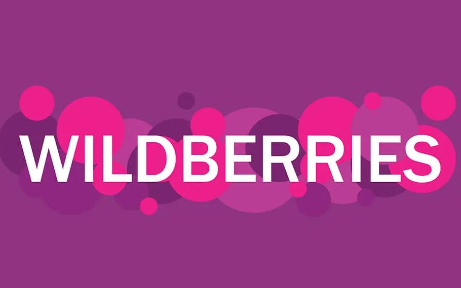 Как открыть бизнес на Вайлдберриз с нуля