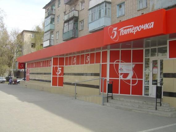 Магазин Пятёрочка, открытый по франшизе